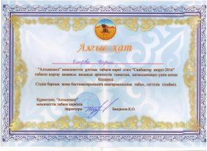 """«Саябақтар шеруі – 2016» """"Алтынемел"""" МҰТП, 2016 г."""