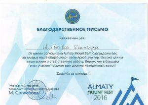 Благодарственное письмо Алибаева