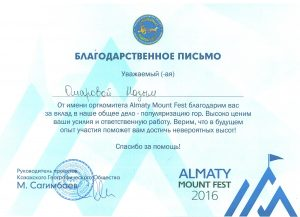 Благодарственное письмо за участие «Фестиваль Almaty Mount Fest», 2016 г.