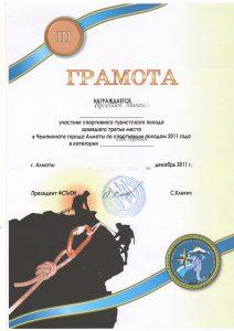 Грамота (4)