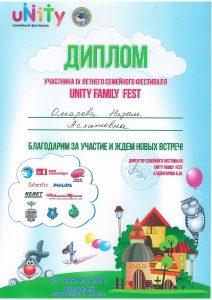 Диплом за участие «UNITY FAMILY FEST - 2016», 2016 г.