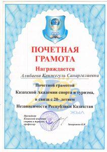 Почетная грамота Алибаева
