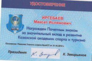 Удостоверение почетный знак в развитии Академии спорта и туризма