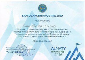 ALMATY MOUNT FEST 2016 Благодарственное письмо
