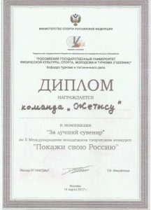 Award Best Souvenir Russia March 2017 -1