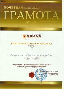 Nomad 2014 Award-1