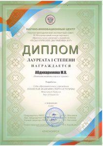 Абдикаримова