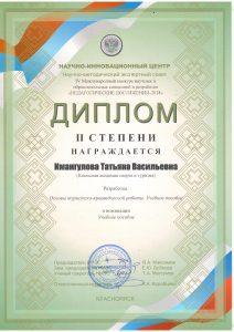 Имангулова