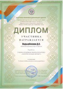Кадырбекова