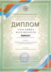 Нарбаева