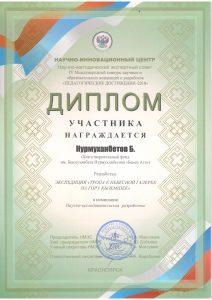 Нурмухамбетов