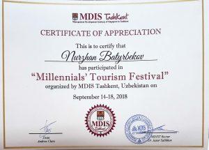 Международный фестиваль Millenialls' tourism festival